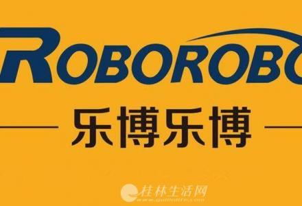 加盟一家乐博乐博机器人加盟费多少钱【总部】