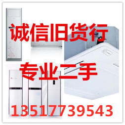 高价回收空调、冰箱、电视、洗衣机等。13517739543