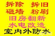 桂林阳朔防水,百楼无漏!防水补漏有妙招!