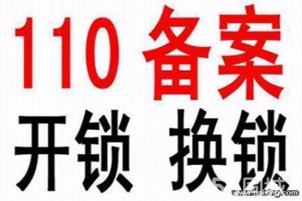 桂林专业开锁换锁芯安装更换指纹锁 (公安备案)地区有多个服务点桂林七星区开锁换锁