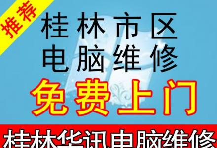 桂林专业电脑上门为维修13025955665,装系统、修打印机、开机蓝屏、死机、反应慢,等