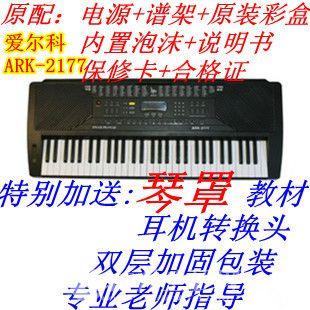 电子琴,品牌: Echo/爱尔科 型号: ARK-2177
