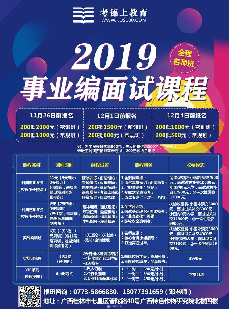 2019桂林事业单位面试考前免费公开课!