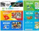 一切广告设计制作、喷绘!《桂林生活网设计中心》绝对平价、专业、包满意!