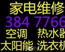 桂林星达家电-专业维修空调加氟空调不制热效果差热水器洗衣机空气能太阳能等多种电器