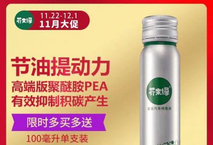 芥末绿燃油宝汽油添加剂