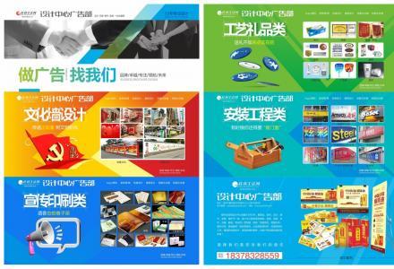 一切广告设计、制作、喷绘等《桂林生活网广告设计中心》绝对平价、专业、包满意!