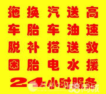桂林最低电瓶搭电 送油 拖车脱困高速救援