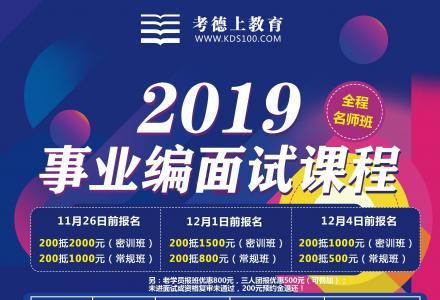2019桂林事业单位面试,首选桂林考德上!