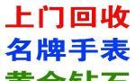 桂林全市上门回收各种品牌手表