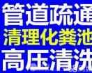 桂林市疏通下水道电话 桂林市抽化粪池电话