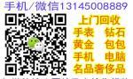 桂林二手手表回收 桂林二手名表经销商电话