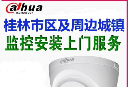 电脑维修 监控安防报警摄像头安装 维修维护