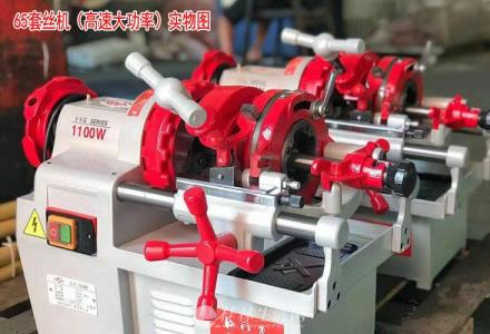 沪工套丝机2寸3寸4寸电动套丝机 65型2.5寸电动套丝机