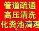 桂林七星区疏通下水道七星区管道疏通服务电话七星区疏通厕所合理价格