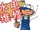 桂林市区 停电停水漏水紧急抢修,水电安装,免费上门快速