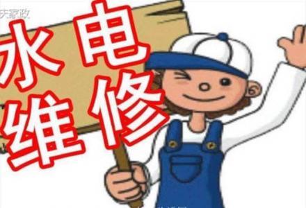 桂林市区~停电停水漏水紧急抢修,水电安装,免费上门快速