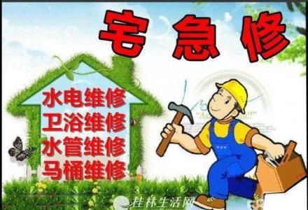桂林市~停电停水漏水紧急抢修,水电安装,免费上门快速