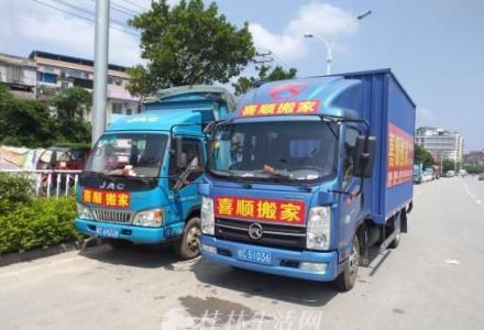桂林搬家就找桂林喜顺搬家公司-24小时服务
