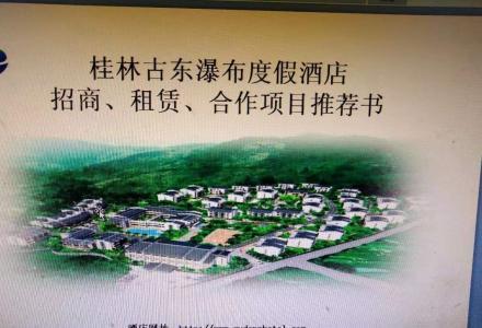 大圩古东瀑布酒店及34栋别墅出售出租!26500平米,76万/月,售价16500万元