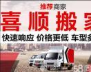 桂林市搬家公司电话-18172639998-桂林喜顺搬家公司