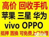高价上门回收:苹果 oppo vivo华为 小米等