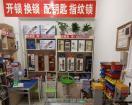 桂林市莫帆开锁5882000 金点原子锁专卖店 本店可开发票。指纹锁/汽车钥匙/门禁卡