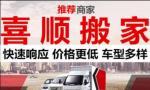 桂林搬家拉货-桂林货车长途拉货-桂林喜顺搬家公司