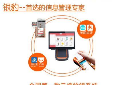 桂林收银系统|收银机|收银设备|扫码点餐|微信商城