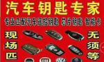 专配汽车钥匙  汽车遥控  开修汽车锁