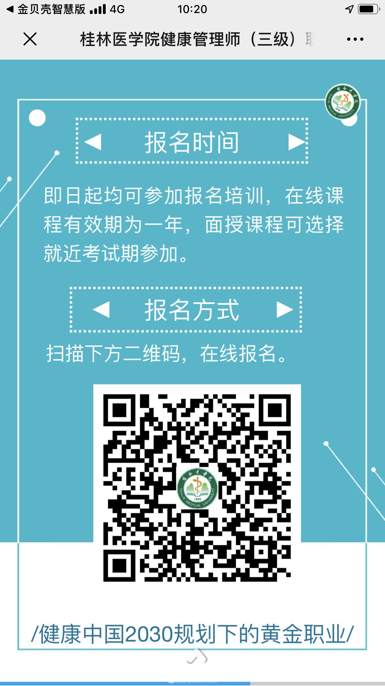 桂林医学院健康管理师培训班长期接收报名(企业职工可到社保局申请2000元的培训补贴)