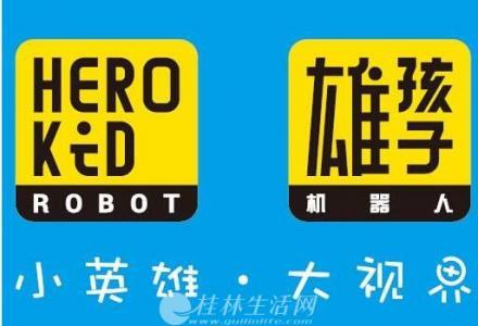 开一家雄孩子机器人加盟费用加盟总部