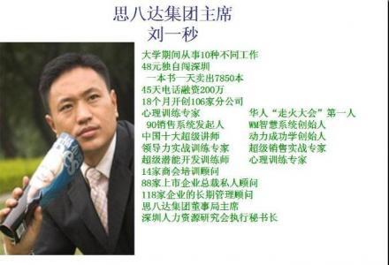刘一秒全套书、全套视频教程:销售导师+智慧大师