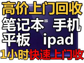 高价上门回收苹果8 Xs小米oppo,vivo 华为及全新手机