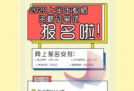 2020年上半年教师资格证笔试培训