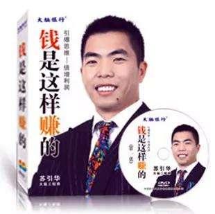 29位富豪创业培训大师:马云、陈安之、曾仕强、苏引华等全套