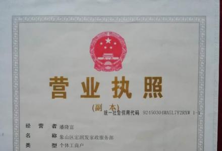桂林「宏润发家政」专业房屋防水补漏、管道疏通、安装一站式平价服务!