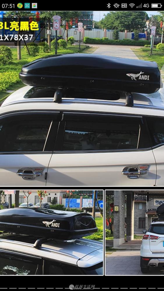 便宜出黑色550升车顶行李箱,