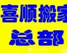 桂林公司办公室搬迁找喜顺搬家-桂林专业搬家公司-24小时服务
