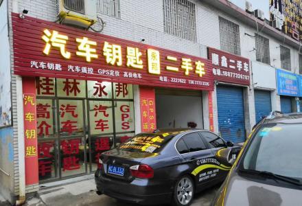 桂林配汽车钥匙  桂林配汽车遥控 桂林开汽车锁