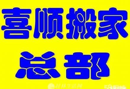 乐虎国际官方网站公司办公室搬迁找喜顺搬家-乐虎国际官方网站专业搬家公司-24小时服务