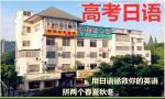 桂林高考日语 送你一个无悔的六月!