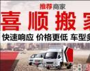 桂林搬家公司电话-18172639998-桂林专业搬家-桂林喜顺搬家公司-市区连锁搬家服务
