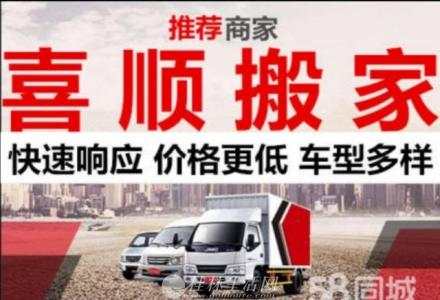 桂林搬家拉货就找喜顺搬家-提供大中小型货车-平价收费