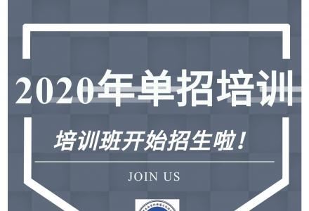 2020年广西高校单招、对口考前培训班报名啦!
