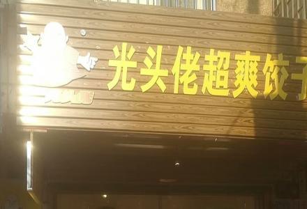 营业中的饺子店转让转让