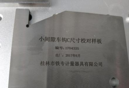 桂林金属加工激光刻字