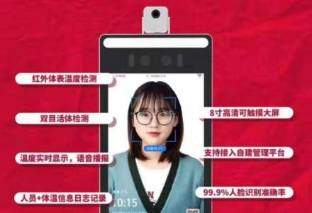桂林红外体温监测刷脸门禁安装