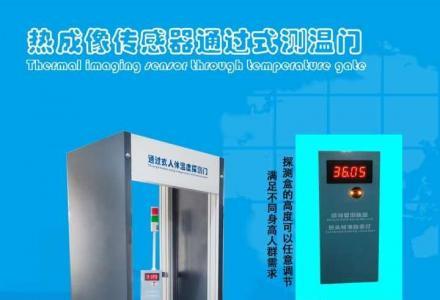 桂林红外热成像测温安检门桂林人体温度探测门安装价格
