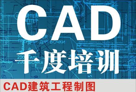 桂林CAD建筑工程制图培训班 - 桂林千度电脑教育培训